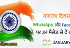Republic Day Quotes, Status in Hindi for facebook/whatsapp