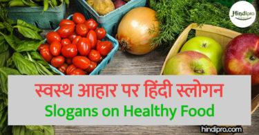 स्वस्थ आहार पर हिंदी स्लोगन – Slogans on Healthy Food