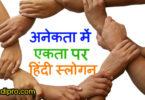 एकता पर स्लोगन (नारा) - Slogans on Unity in Hindi