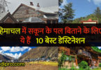 himanchal में घूमने की जगह – Top 10 Tourist Places in himanchal