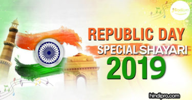 Top 30 Republic Day Shayari in Hindi Font