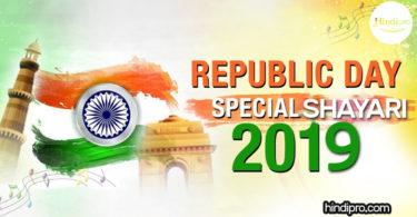 Top 30 Republic Day Shayari in Hindi Font