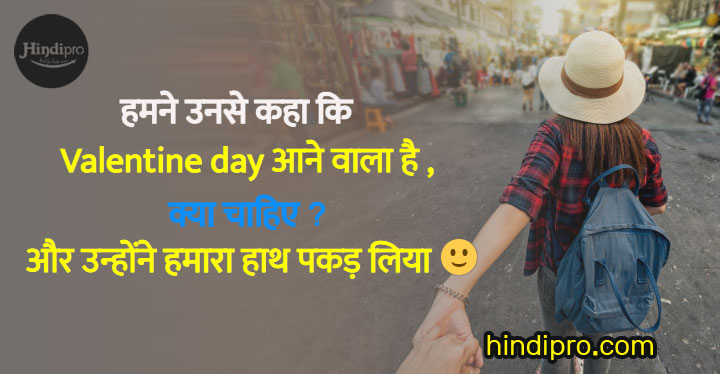 romanticValentine Day Status For Girlfriend And Boyfriend हिंदी में