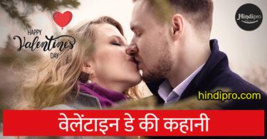 वेलेंटाइन डे की कहानी - Valentine's Day Story In Hindi