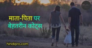 माता पिता पर कुछ कोट्स | Best Parents Quotes in Hindi