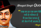 Famous 30 Bhagat Singh Quotes in Hindi