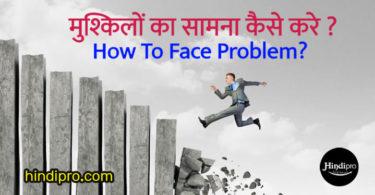 मुश्किलों का सामना कैसे करे ? How To Face Problem?