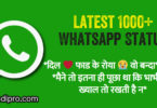 Latest 1000+ Whatsapp Status in hindi and english