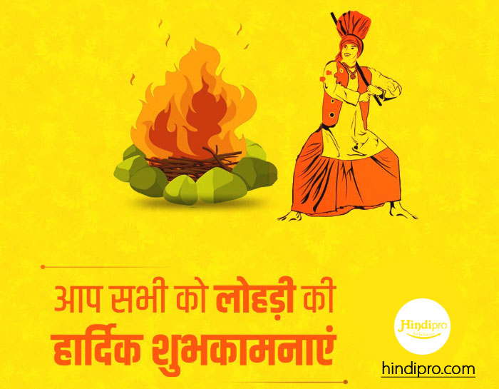 lohri wishes images