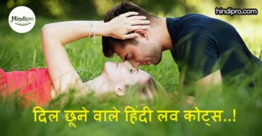 Heart Touching Love Quotes In Hindi - दिल छूने वाले लव कोट्स..!