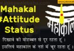 Mahakal Attitude Status for facebook whatsapp - महाकाल स्टेटस