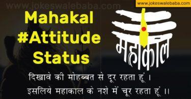 Mahakal Attitude Status for facebook whatsapp - महाकाल स्टेटस