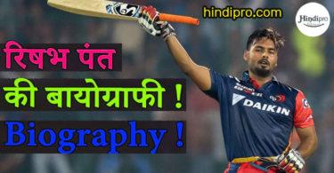 rishabh pant biography in hindi