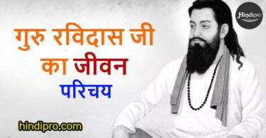 sant ravidas biography in hindi