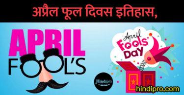 अप्रैल फूल दिवस इतिहास, जानिए क्यों मनाया जाता है अप्रैल फूल डे ? April Fool Day History in Hindi