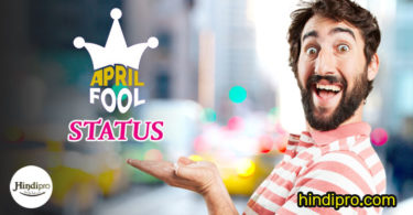 April Fool status and pranks for Whatsapp Facebook in hindi - अप्रैल फूल स्टेटस