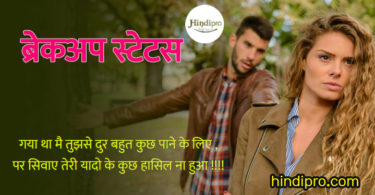 Breakup Status for whatsapp/fb in Hindi - ब्रेकअप स्टेटस
