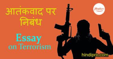 आतंकवाद पर निबन्ध | Essay on Terrorism in Hindi