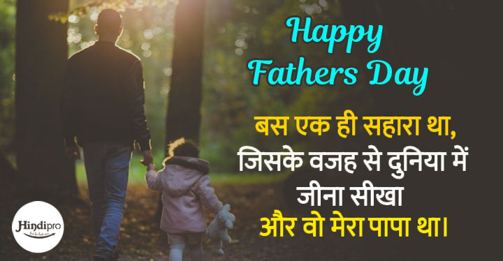 Fathers Day Status and Quotes in hindi – फादर्स डे स्टेट्स