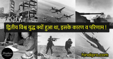 Second World War history and result in hindi