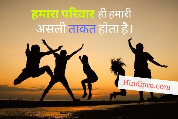Top 50 Family Status In Hindi हनद म
