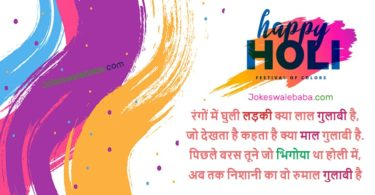 holi status for love in hindi
