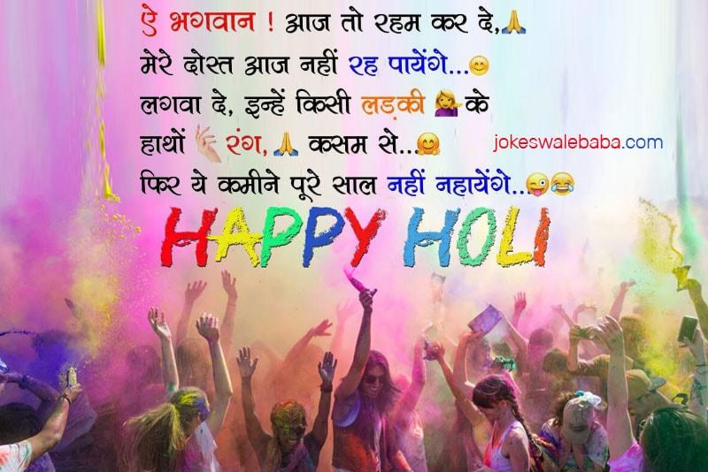 Holi Status for Whatsapp/facebook in Hindi – बेस्ट होली स्टेटस