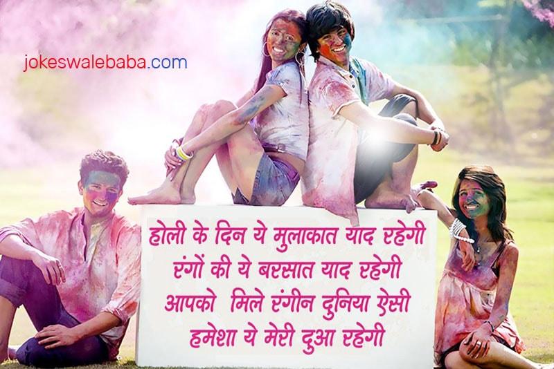 holi status in hindi for fb