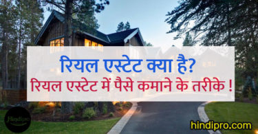 what is real Estate in hindi? money earning ideas from real estate hindi