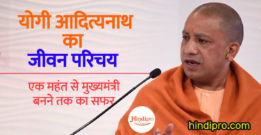योगी आदित्यनाथ का जीवन परिचय - yogi adityanath Biography in Hindi