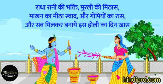 2019 Holi Radha Krishna Hd Wallpaper Images Whatsapp dp Fb Pics
