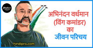 Abhinandan varthaman biography hindi