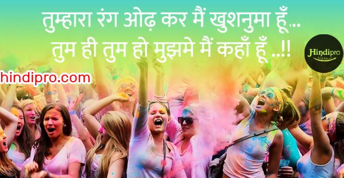 Advance Holi Shayari in Hindi