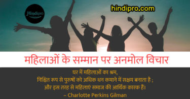 Best 40+ Women Quotes in Hindi