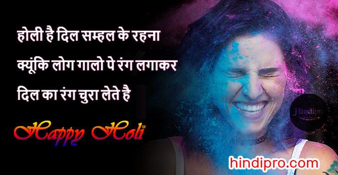 Best-Funny-Holi-Shayari