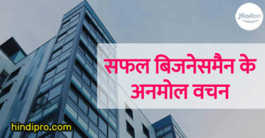 Best Motivational Quotes By Successful Entrepreneurs in Hindi