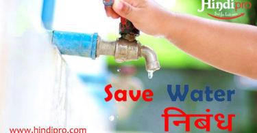 पानी बचाओ पर निबंध - Essay On Save Water In Hindi