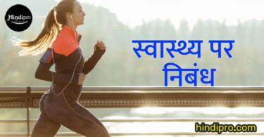 स्वास्थ्य पर निबंध – Essay on Health in Hindi