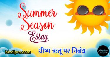 ग्रीष्म ऋतू पर निबंध Essay on Summer Season in Hindi