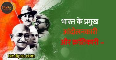 भारत के प्रमुख आंदोलनकारी और क्रांतिकारी - Freedom fighters of india in Hindi