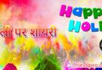 1000+ होली पर बेहतरीन शायरी - Happy Holi Shayari 2019