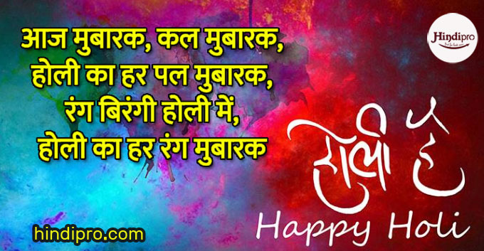 Happy Holi Wishes Images [HD]