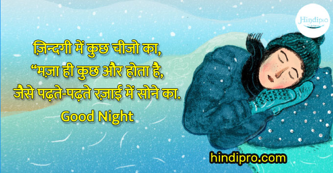 Hindi Good Night SMS for Friends
