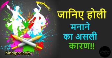 Holi Festival In Hind होली की कहानी व होली क्यों मनाई जाती है