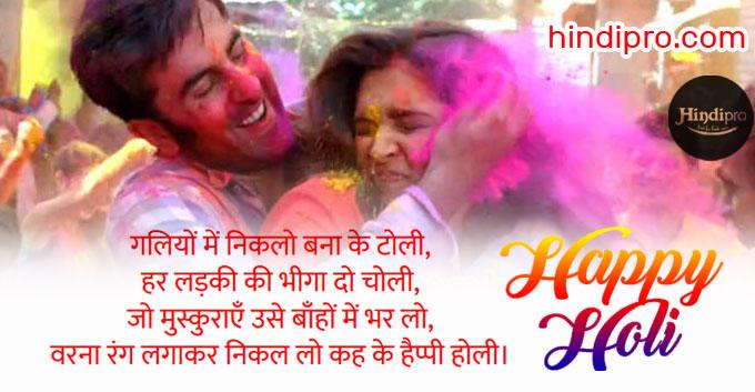 Holi Romantic Shayari in Hindi