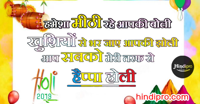 Holi-Shayari-in-Hindi-for-Friends