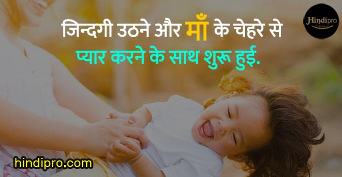 Mothers-Day-Slogans-hindi