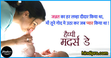 Mothers Day Status for Whatsapp, Fb in Hindi