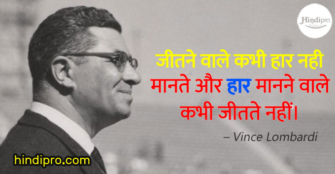 Motivational-Quotes-By-Vince-Lombardi-hindi