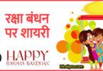 Raksha Bandhan Shayari in Hindi for Brother